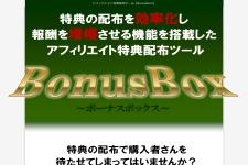 アフィリエイト特典配布ツール【BonusBox】イメージ画像