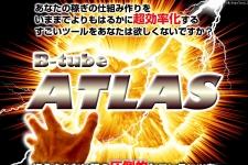 B-tube-ATLASイメージ画像