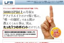 LFM-TV2012イメージ画像