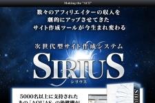 SIRIUS(シリウス)イメージ画像